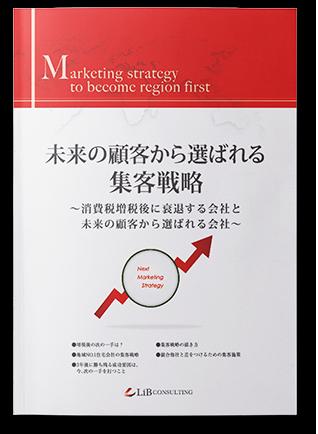 未来の顧客から選ばれる集客戦略