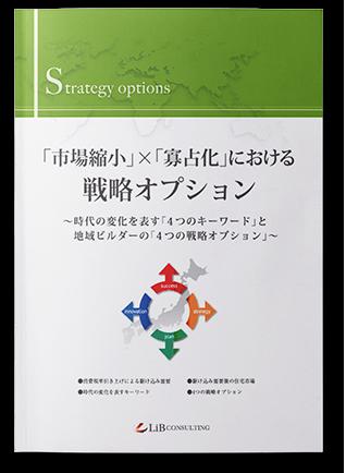 「市場縮小」×「寡占化」における戦略オプション
