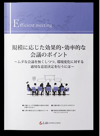 規模に応じた効果的・効率的な会議のポイント