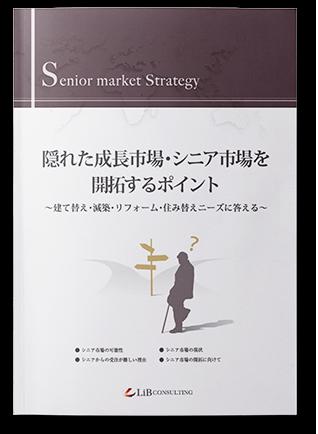 隠れた成長市場・シニア市場を開拓するポイント