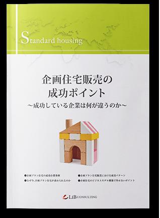 企画住宅販売の成功ポイント