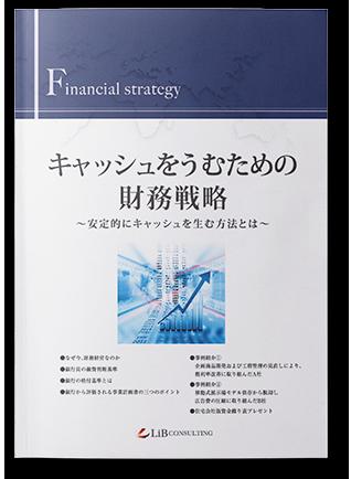 キャッシュをうむための財務戦略