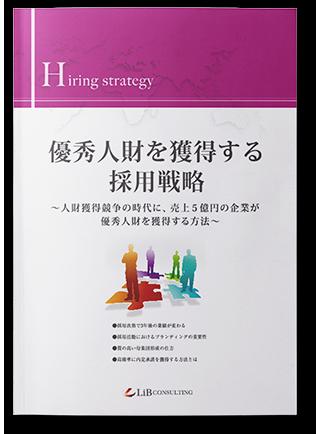 優秀人財を獲得する採用戦略