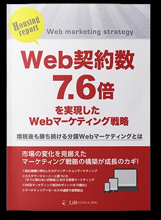 Web契約数7.6倍を実現したWebマーケティング戦略