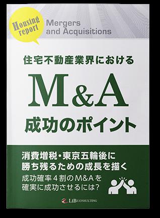 """住宅不動産業界における""""M&A""""成功のポイント"""