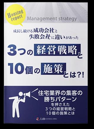 3つの経営戦略と10個の施策とは?!