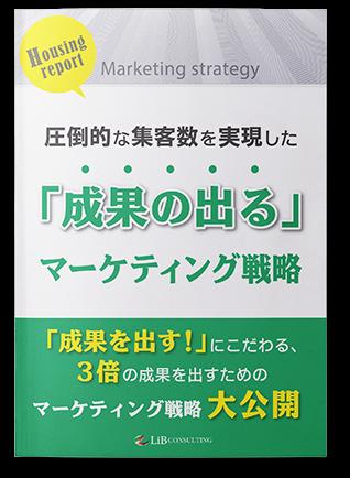 圧倒的な集客数を実現した成果の出るマーケティング戦略
