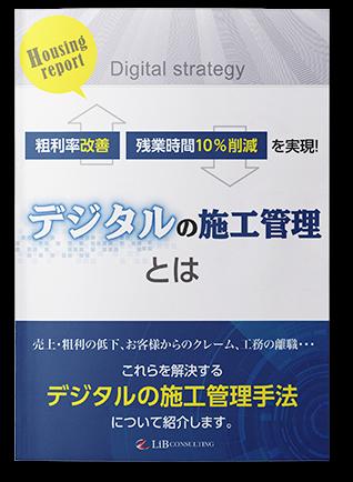 粗利率5%改善!デジタルを活用した施工管理の方法