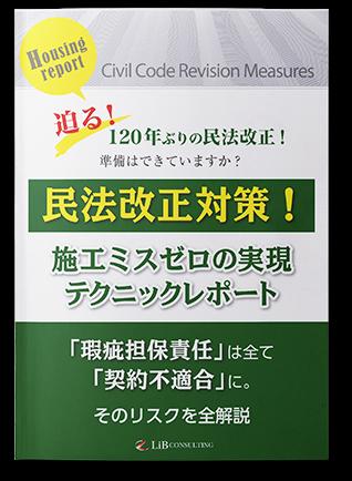民法改正対策!施工ミスゼロの実現テクニックレポート