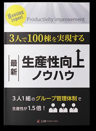 3人で100棟を実現する最新生産性向上ノウハウ