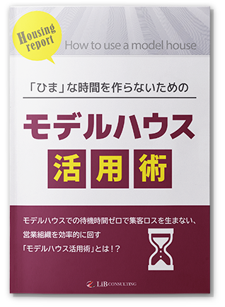 「ひま」な時間を作らないためのモデルハウス活用術