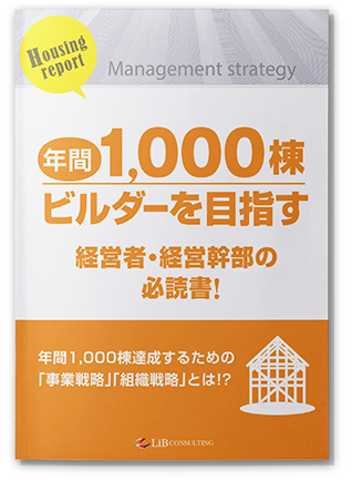 年間1000棟ビルダーを目指す経営者・経営幹部の必読書!