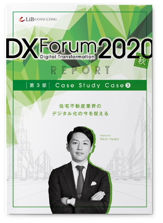 DXフォーラム2020レポート-住宅不動産業界のデジタル化のイマを捉える-Vol.6 HRのDX