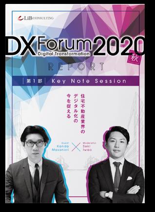 DXフォーラム2020レポート-住宅不動産業界のデジタル化のイマを捉える-Vol.1 Keynote Session