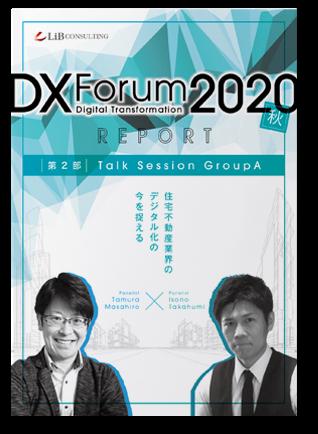 DXフォーラム2020レポート-住宅不動産業界のデジタル化のイマを捉える-Vol.2 成長企業のDX