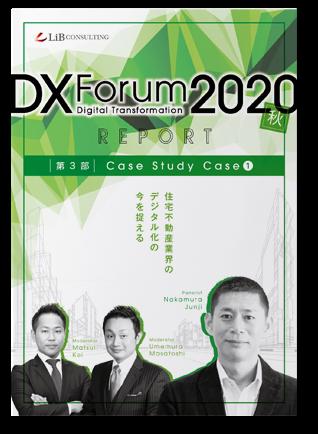 DXフォーラム2020レポート-住宅不動産業界のデジタル化のイマを捉える-Vol.4 マーケティングのDX