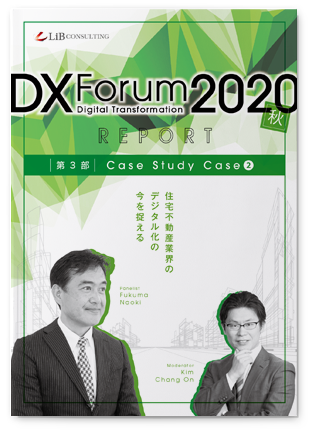 DXフォーラム2020レポート-住宅不動産業界のデジタル化のイマを捉える-Vol.5 セールスのDX